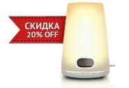 Акционное предложение недели – световой будильник Philips Wake-up Light!