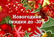Новогодние скидки до -30% на все серии декоративных светильников Philips!