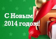 С Новым 2014 Годом и Рождеством Христовым!