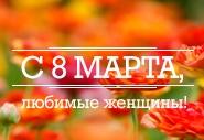 С праздником 8 марта, любимые наши женщины!