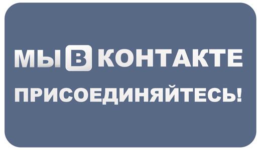 Новая группа Homelight в «ВКонтакте» — присоединяйтесь!