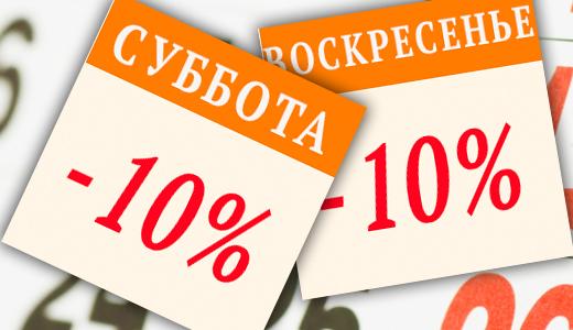 Скидка выходного дня -10% на все товары!