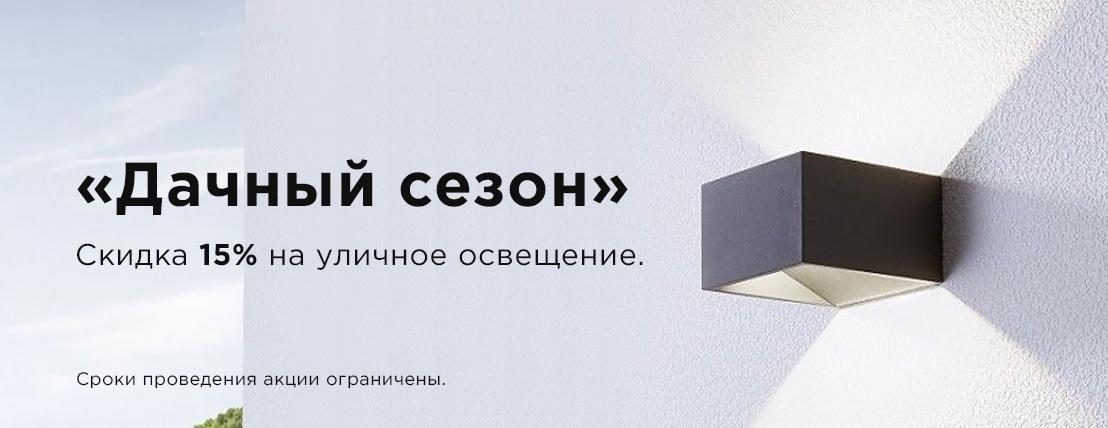 """Условия проведения акции """"Дачный сезон"""""""