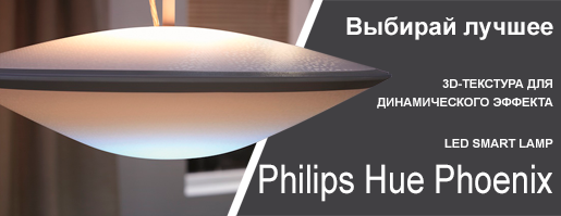 Philips Hue Phoenix 3115231PH